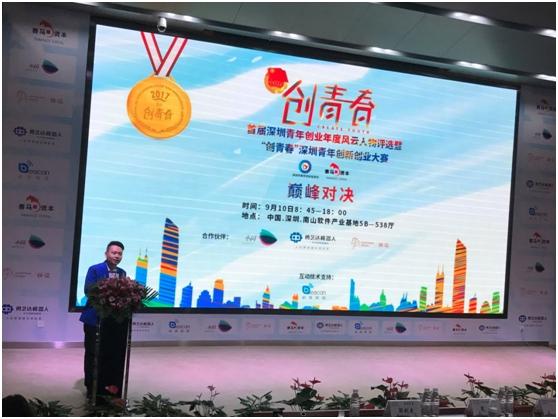 一球城名备受瞩目,深圳青年创新创业大赛决赛获奖