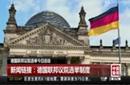 德国联邦议院选举制度