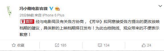 """冯小刚电影""""芳华""""改档 疑需要重新剪辑"""