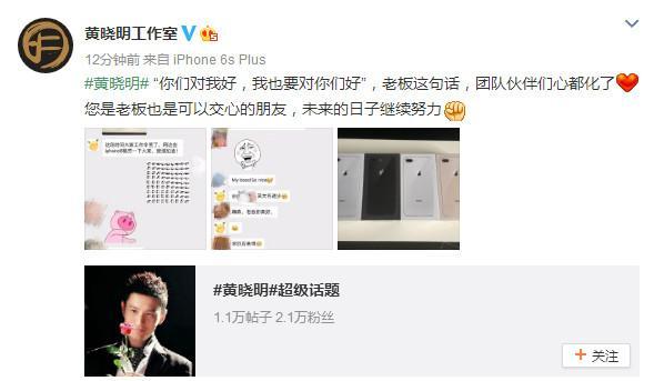 黄晓明送员工一人一部iPhone8 网友:还招人么!