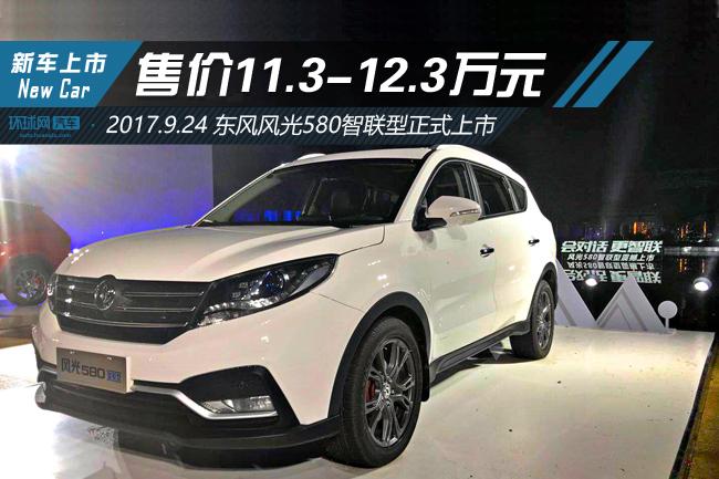 售价11.3万-12.3万元 东风风光580智联型正式上市
