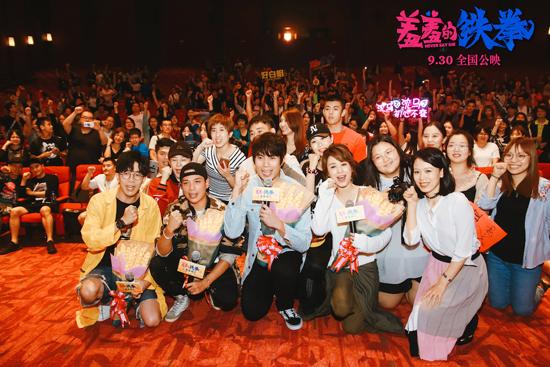 《羞羞的铁拳》五城首映上海站千人场爆笑不断