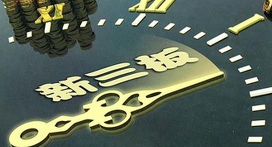 2016年新三板市场运行总体特征