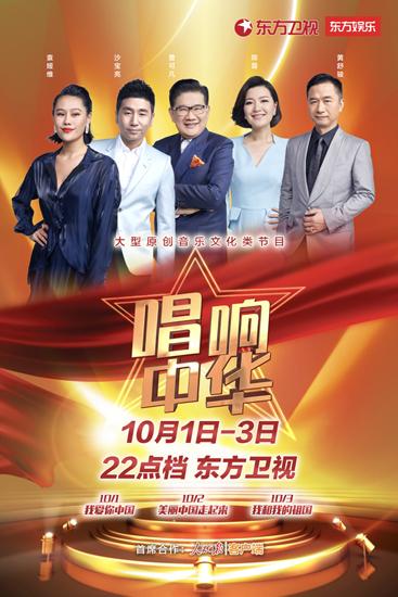 """东方卫视""""中华系列"""" 邀国际友人《唱响中华》"""