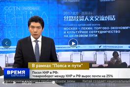 中俄丝路经贸人文对话在莫斯科举行 足球梦工场董事长出席