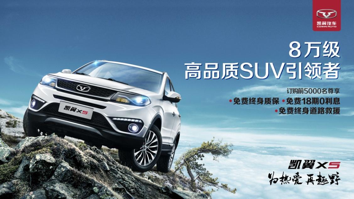 8万级SUV高性价比之选 凯翼X5为热爱再趣野