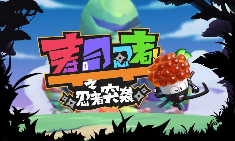 《寿司忍者之忍者突袭》来袭,踏入复活帝国新旅程