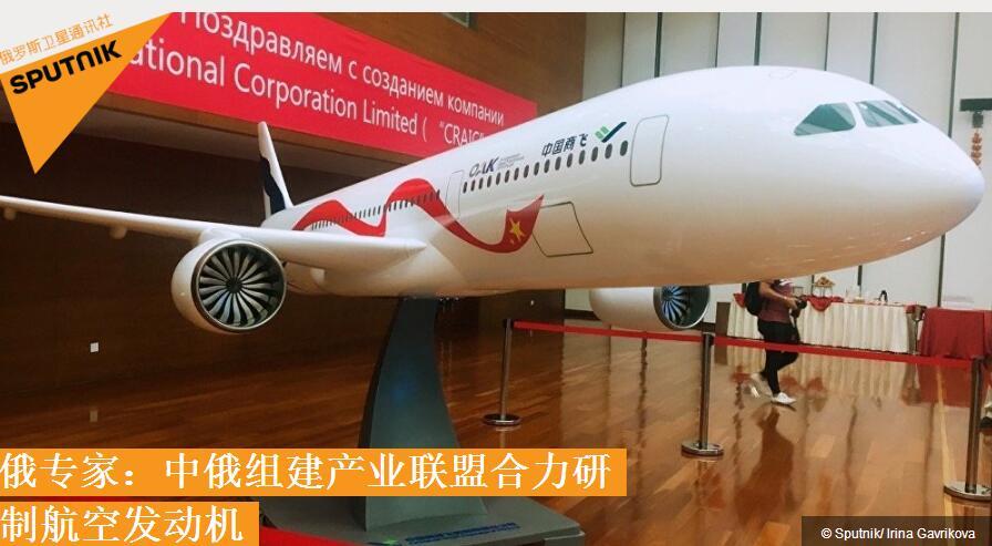 俄邀中国合研PD-35航空发动机 配C929大飞机