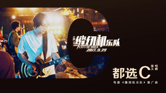 《缝纫机乐队》推广曲上线 大鹏献唱为梦发声
