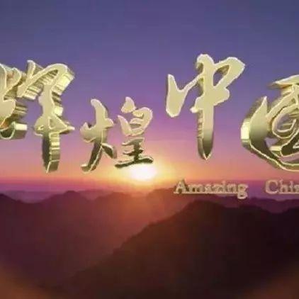 《辉煌中国》第一集《圆梦工程》