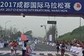 成都国际马拉松 埃塞俄比亚选手获得男子冠军