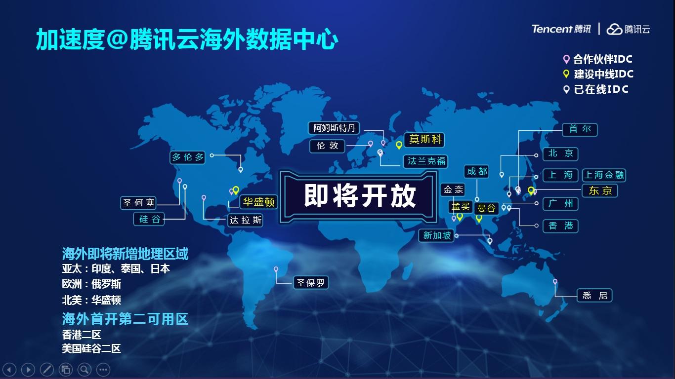 腾讯云加速全球布局 海外开放可用区已达17个