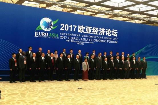 2017欧亚经济论坛:让世界看到骨子里的中国