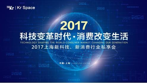 """氪空间举办""""2017新科技、新消费行业私享会"""""""