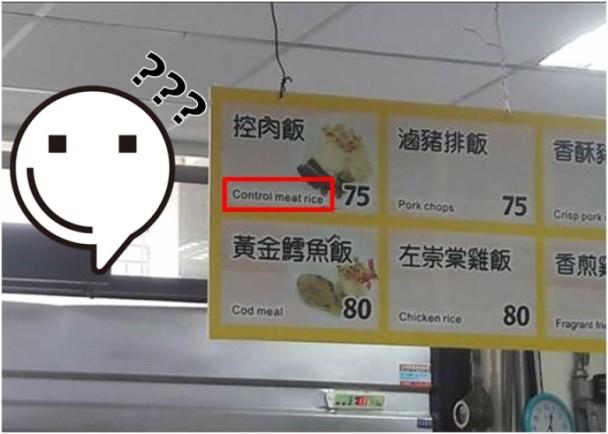 台高校食堂惊现神翻译餐牌 网友笑谈:理科生开的