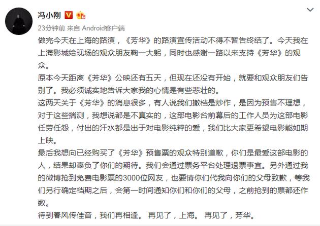 《芳华》撤档 冯小刚:我的心情是有些悲壮的