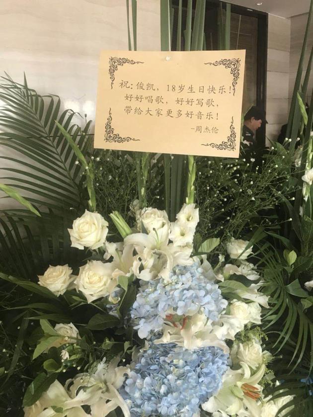 好贴心!王俊凯18岁生日收偶像周杰伦花篮