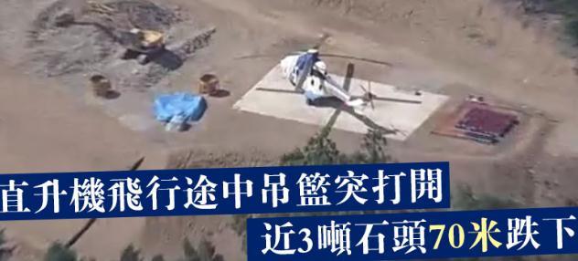 日本直升机飞行途中吊篮突打开 近3吨石头空中坠落(图)