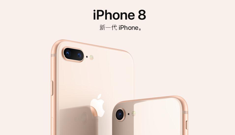 小编总结入手iPhone 8而不等iPhone X的理由