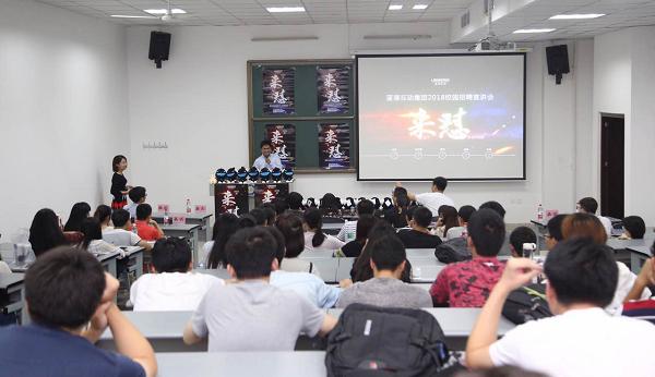 蓝港互动2018校招成都站:邀优秀毕业生做泛娱乐弄潮者