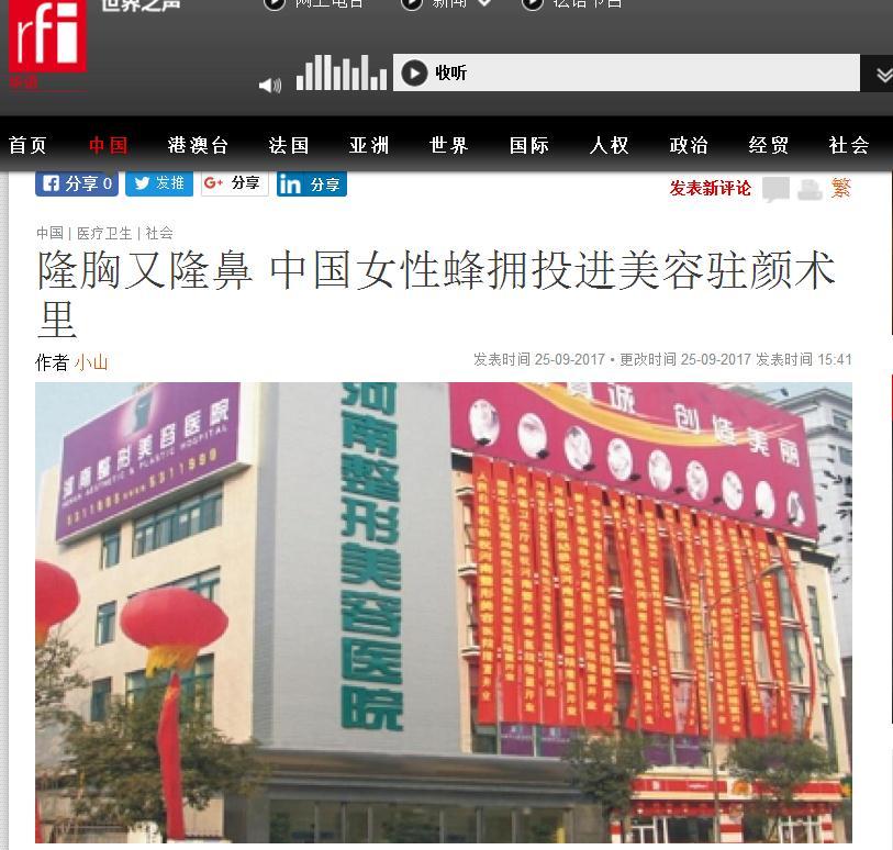 隆胸又隆鼻!外媒:中国女性蜂拥投进美容驻颜术里