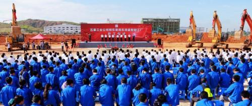 """""""智造""""升级 五菱工业公司打造广西首个汽车底盘智能工厂"""