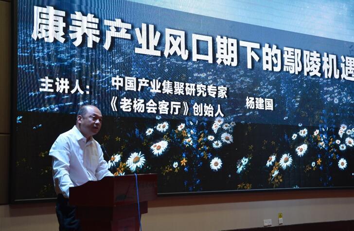 杨建国:康养产业风口期下的鄢陵机遇