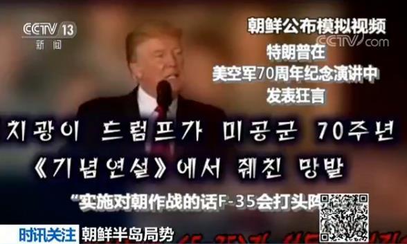 朝鲜发布消灭美轰炸机及航母视频 特效感人