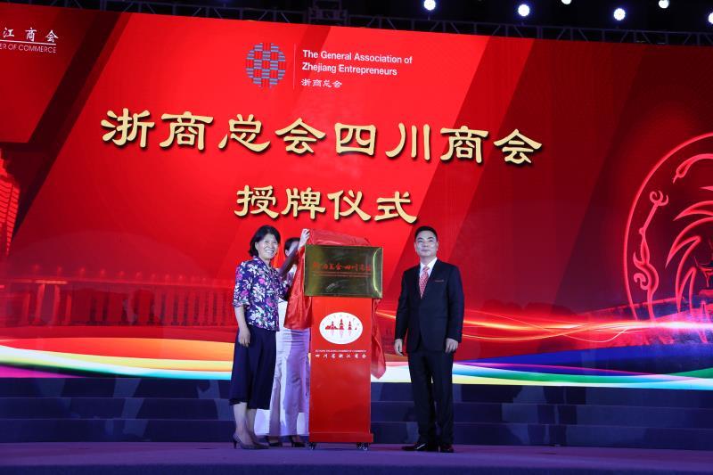 四川省浙江商会成立十五周年庆祝大会在蓉盛大举行