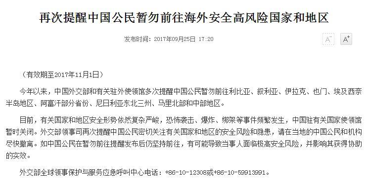 中国外交部再提醒:中国公民暂勿往海外高风险地