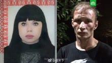 俄罗斯食人夫妇被捕 18年吃30人