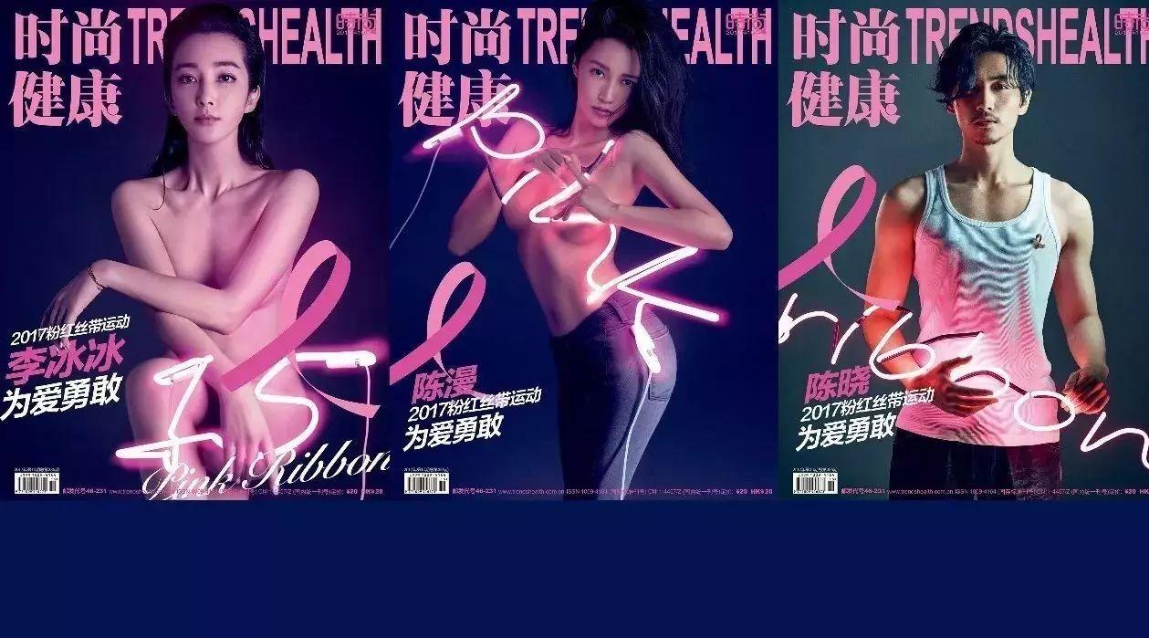 今年谁为粉红丝带勇敢裸?2017年时尚健康粉红丝带运动