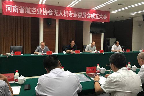河南首个无人机专业委员会设立 都管些啥?
