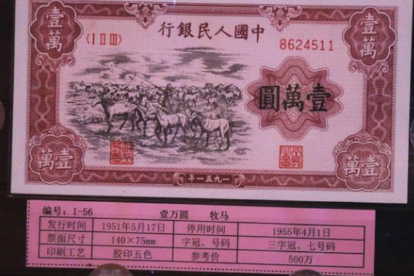 """钱币展现币王 """"1万元""""纸币标价500万"""