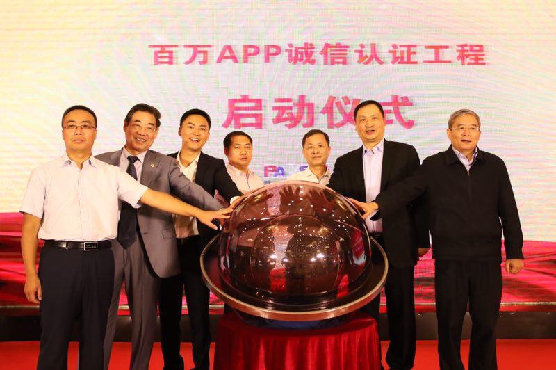 中国首个移动互联网安全信用认证中心正式成立