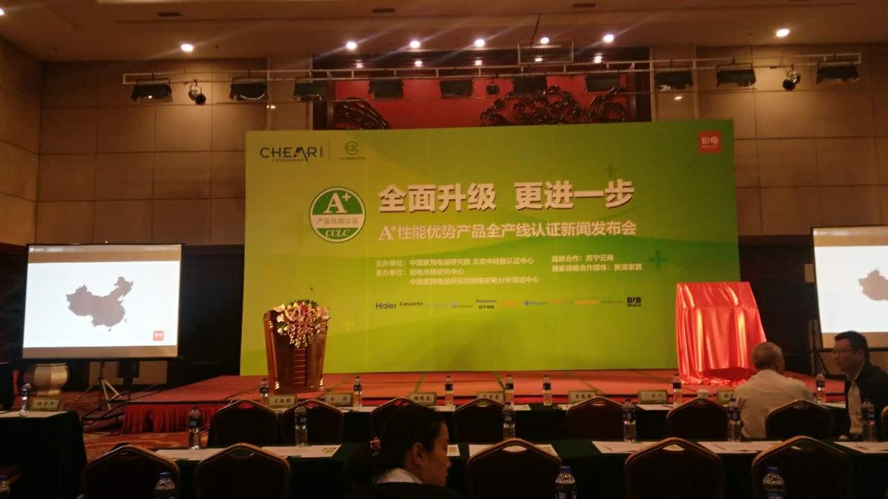 中国家用电器研究院发布A+优势性能产品名单