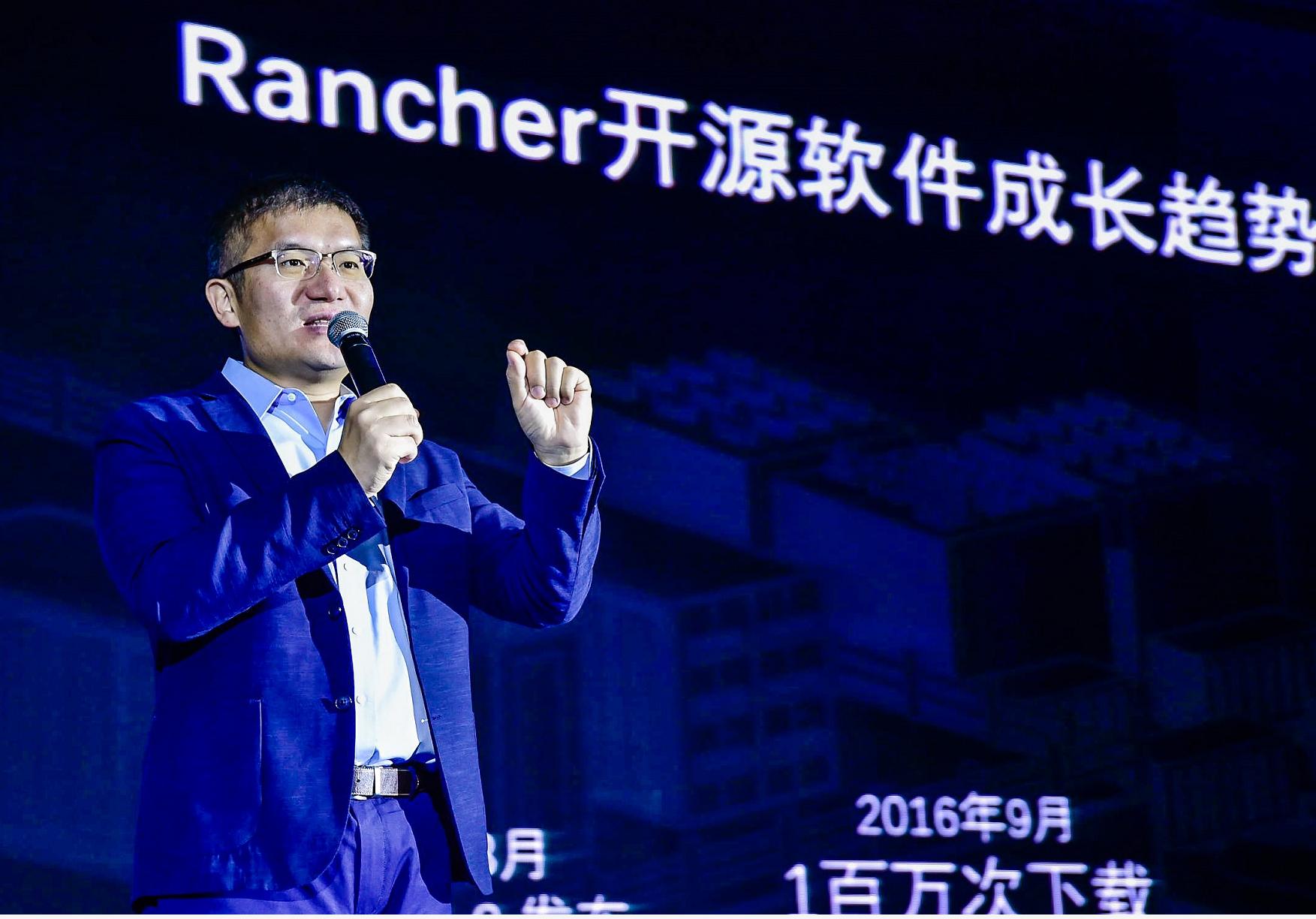 Rancher 2.0发布暨中国区用户及合作伙伴大会