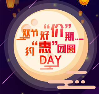 """咪咕电视双节好""""价""""期,约""""惠""""团员DAY"""