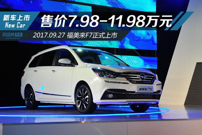福美来F7正式上市 售价7.98-11.98万元