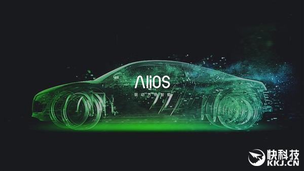 重磅!阿里巴巴宣布全新AliOS系统 重心投入汽车/loT