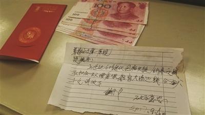 """50年前看病欠下医院3元钱 7旬老人还款""""千元红包"""""""
