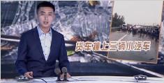 京港澳高速河南新乡段发生事故 致12死11伤