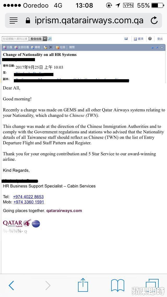 """台绿媒:继阿联酋航空后 卡塔尔航空要求台湾机组员国籍改为""""Chinese"""""""