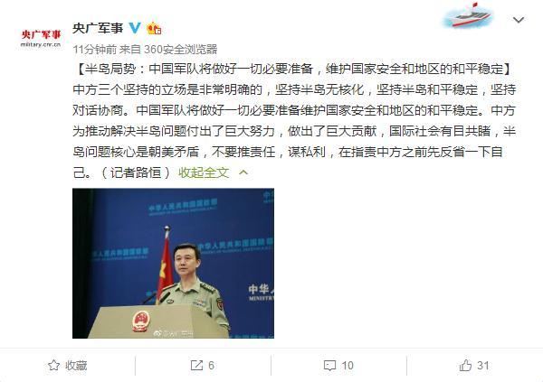 半岛局势:中国军队将做好必要准备维护国家安全
