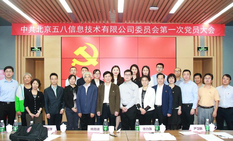 58集团党委正式成立 打造互联网企业红色引擎