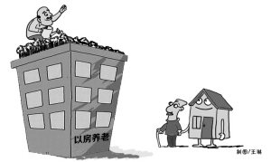 以房养老潜在需求不容小觑 市场规模或超2000亿元