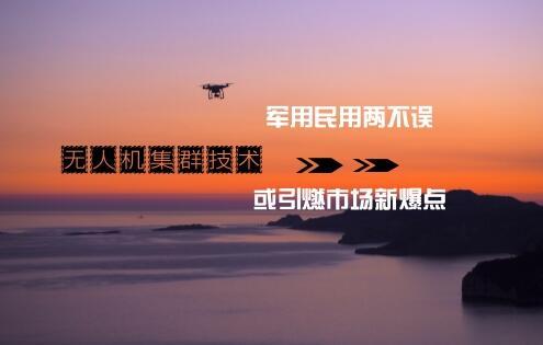 军用民用两不误 无人机集群技术或引燃市场新爆点