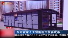 西南首家人工智能超市在蓉发布