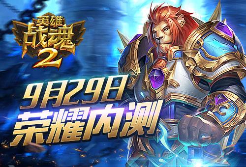 超越经典《英雄战魂2》荣耀内测29日震撼开启