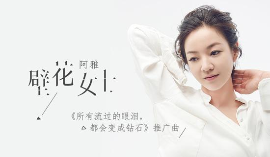 阿雅新书宣传曲今日首发 《壁花女士》暖心上线